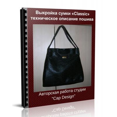 Выкройка сумки «Classic»