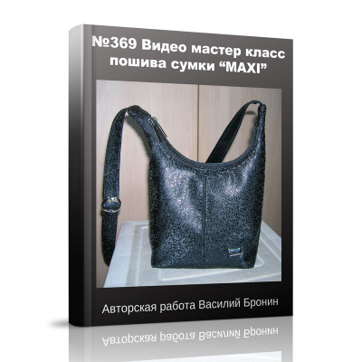 Пошив сумки «MAXI»